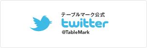 テーブルマーク公式Twitter